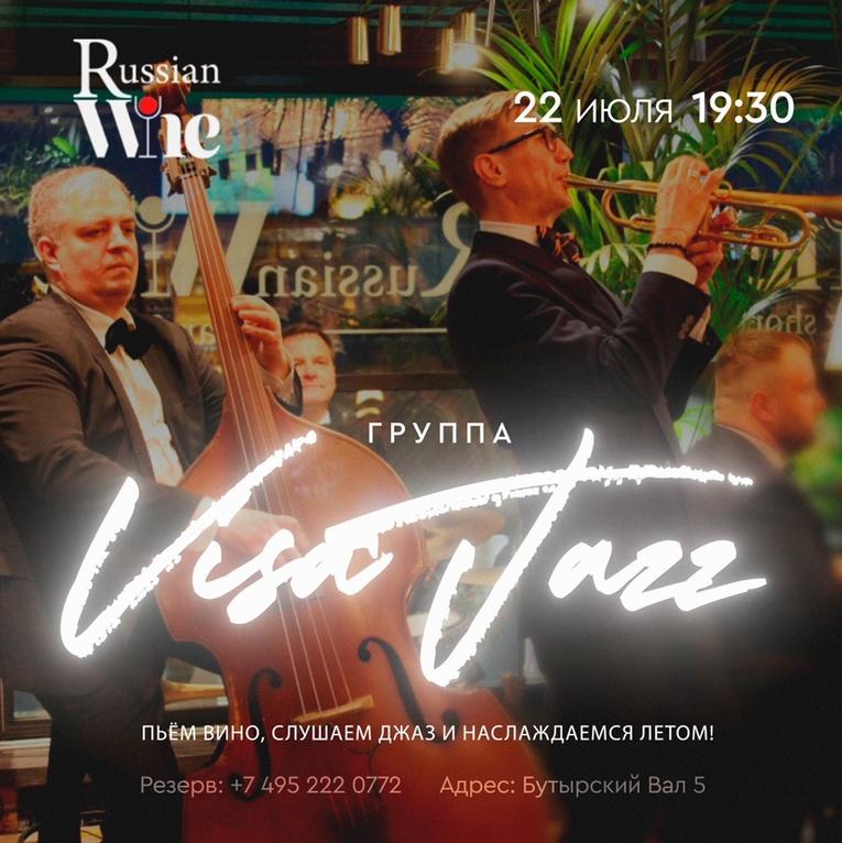 Джаз-бэнд Visa Jazz в Russian Wine Bar
