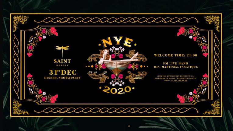 Новогодняя ночь 2020 ресторан SAINT