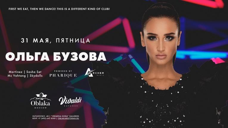 Ольга Бузова в ресторане и баре «Облака»