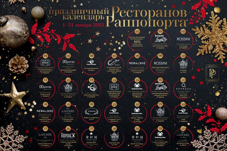 Праздничный календарь от «Ресторанов Раппопорта»