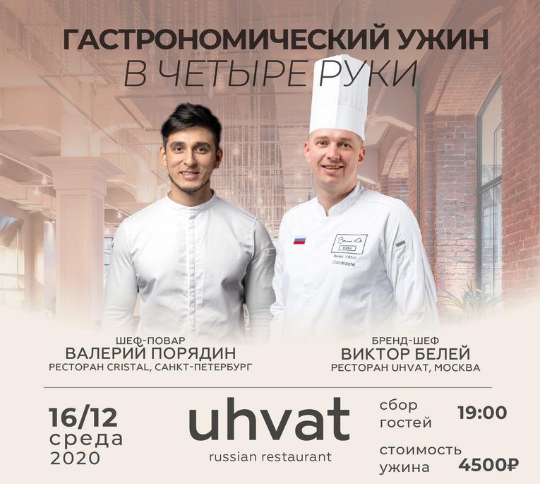 Виктор Белей и Валерий Порядин приглашают в Uhvat